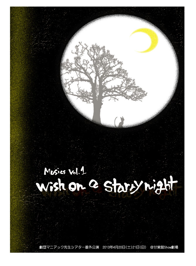 Wish on a starry night