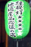 120312緑提灯