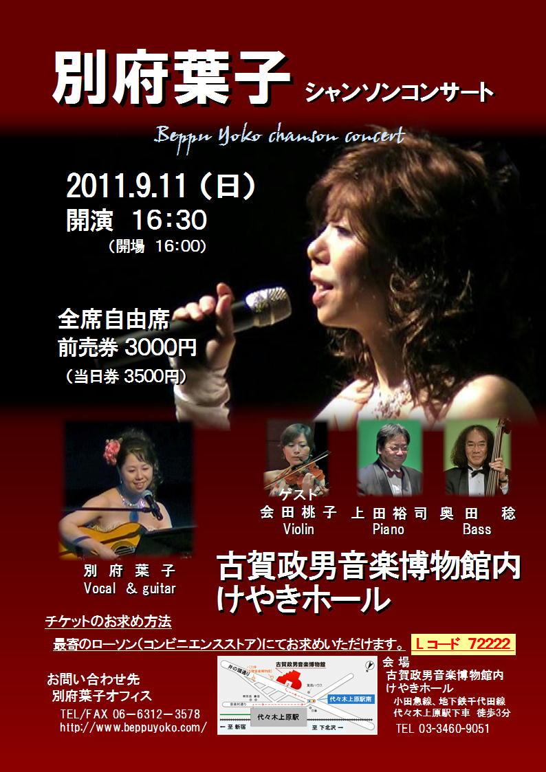 2011けやきA4