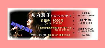 keyakiticket_p.jpg