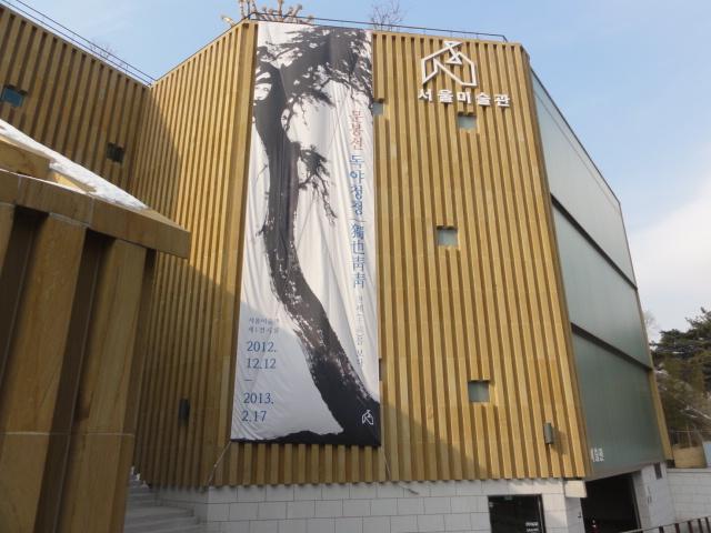 2013年1月 ソウル美術館 外観