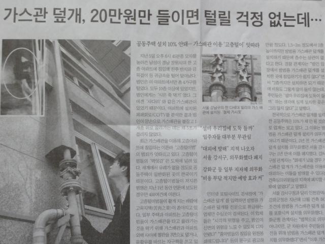 2013年2月 ガス管カバー記事