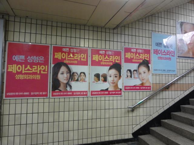 2013年3月20日アックジョン駅広告2