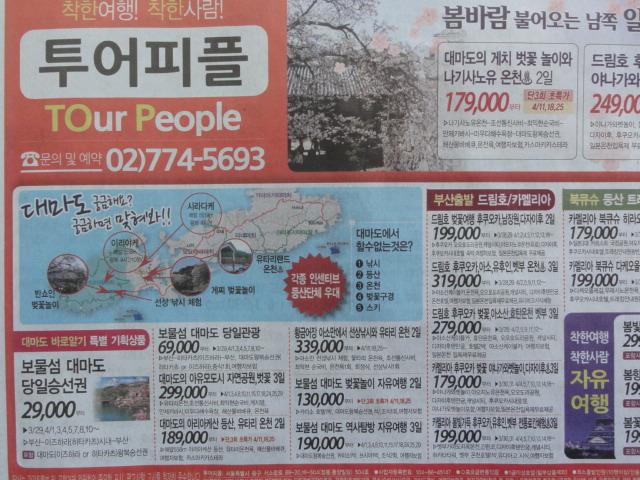2013年3月 日本旅行の広告