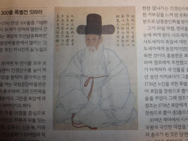 2013年5月6日ハンギョレ 姜世晃像