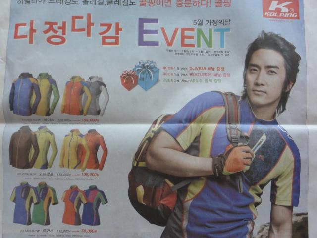 2013年5月29日 スポーツウェア広告