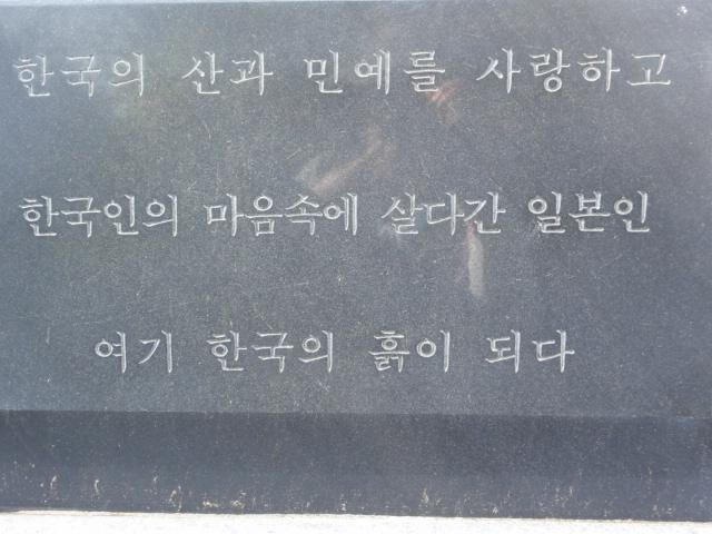 2013年5月17日 浅川巧墓3