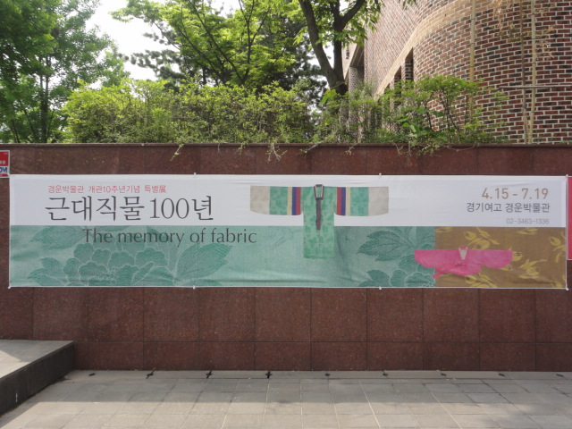 2013年5月24日 キョンウン博物館1