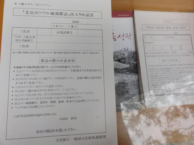 2013年5月26日 ソウル城郭3