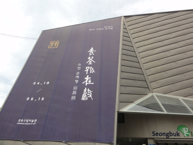 2013年5月31日 城北美術館孫在馨1