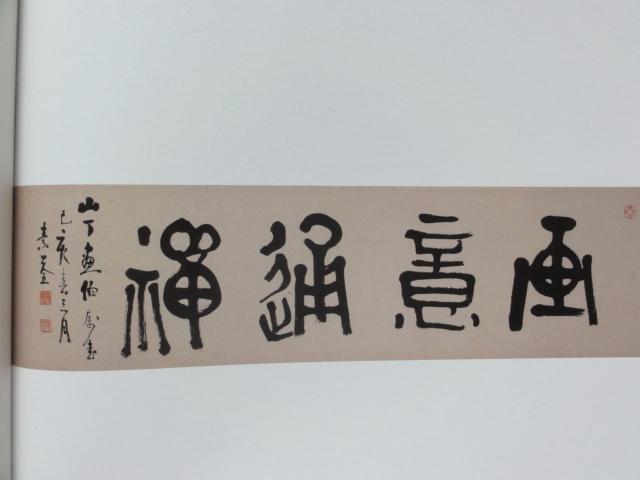 2013年5月31日 城北美術館孫在馨3
