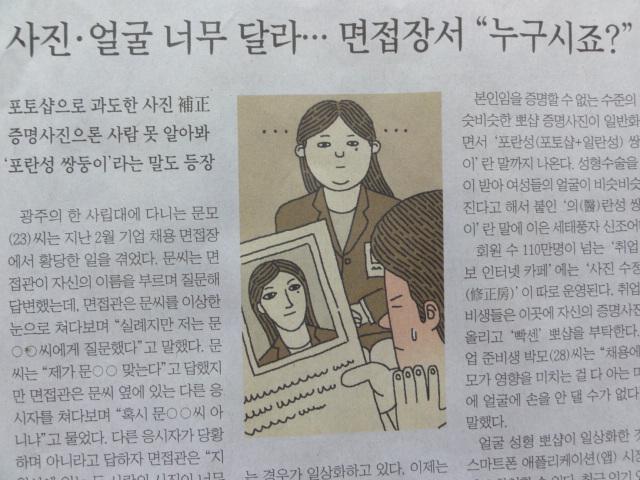 2013年6月13日朝鮮日報 新造語