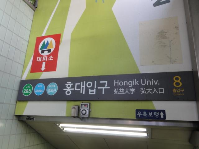 2013年6月15日 弘大入口駅