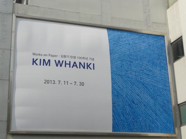 2013年7月 キムファンギ生誕100年展1
