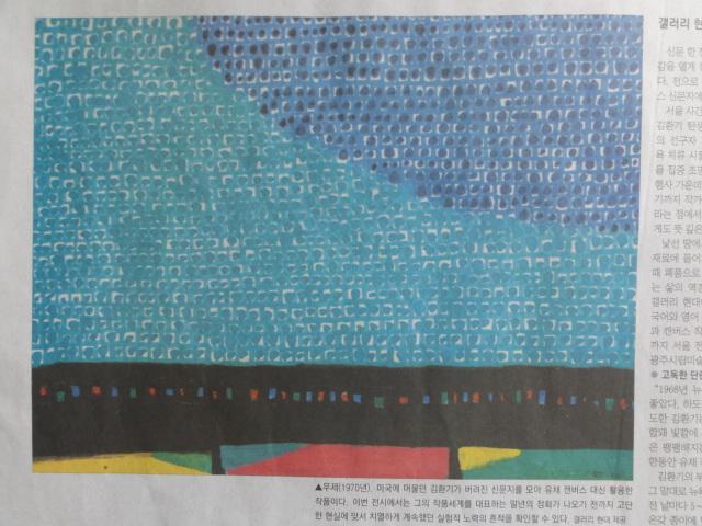2013年7月 キムファンギ生誕100年展2