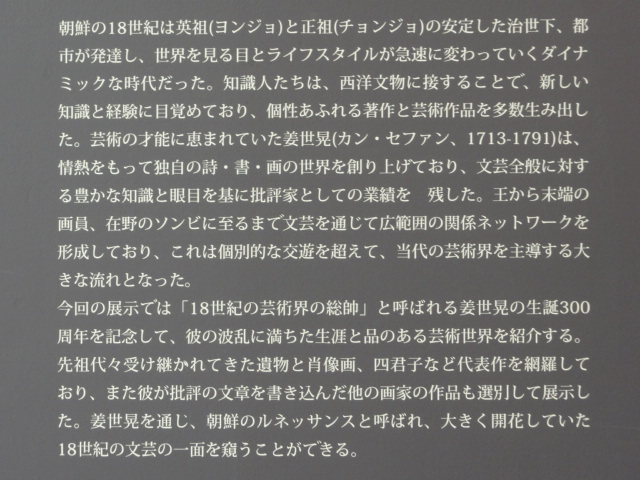 2013年7月30日 姜世晃展4