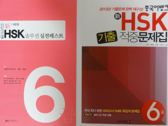 2013年8月6日 HSK対策問題集
