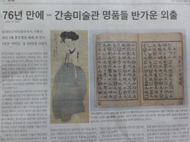 2013年8月9日中央日報澗松美術館の記事