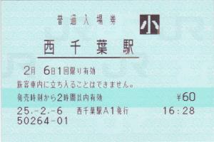 nishichiba.jpg