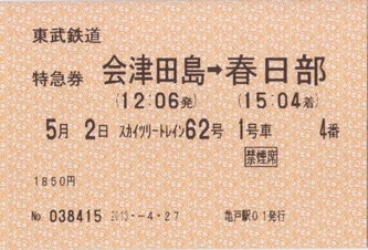 skytree62_ticket.jpg