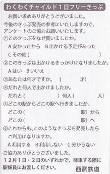 wakuwaku2.jpg