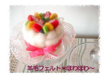羊毛ケーキ