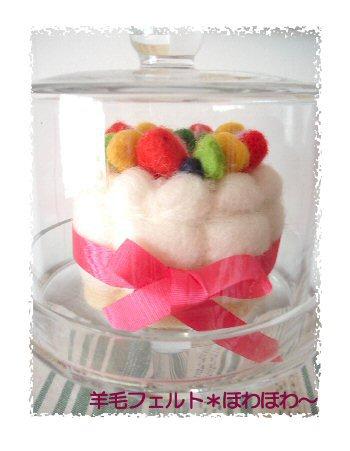 羊毛ケーキ、側面