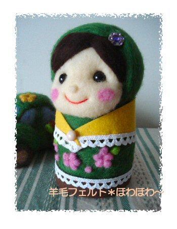 緑のマトちゃん2
