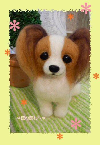 パピヨンちゃん御人形1