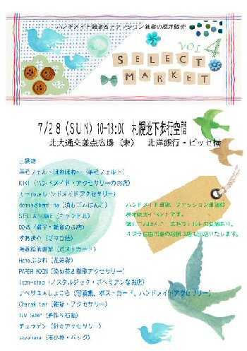 select market 4 フライヤー