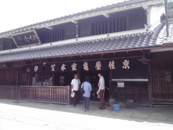 亀屋佐京商店