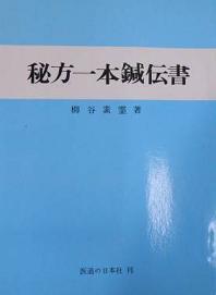 秘方一本鍼伝書 柳谷素霊