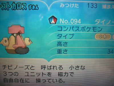 色 ダイノーズ図鑑