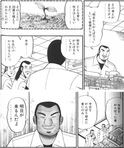 kaiji_b_01_075-vert.jpg