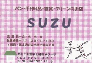 SUZUイベント