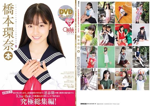 橋本環奈本DVDRev. from DVL