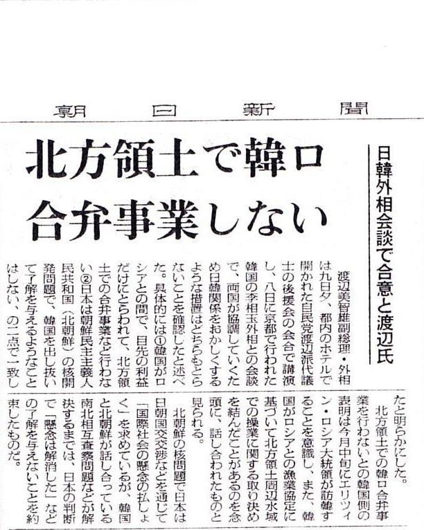平成04年11月10日 朝日新聞朝刊02面