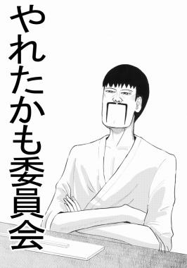 yaretakamo02.jpg