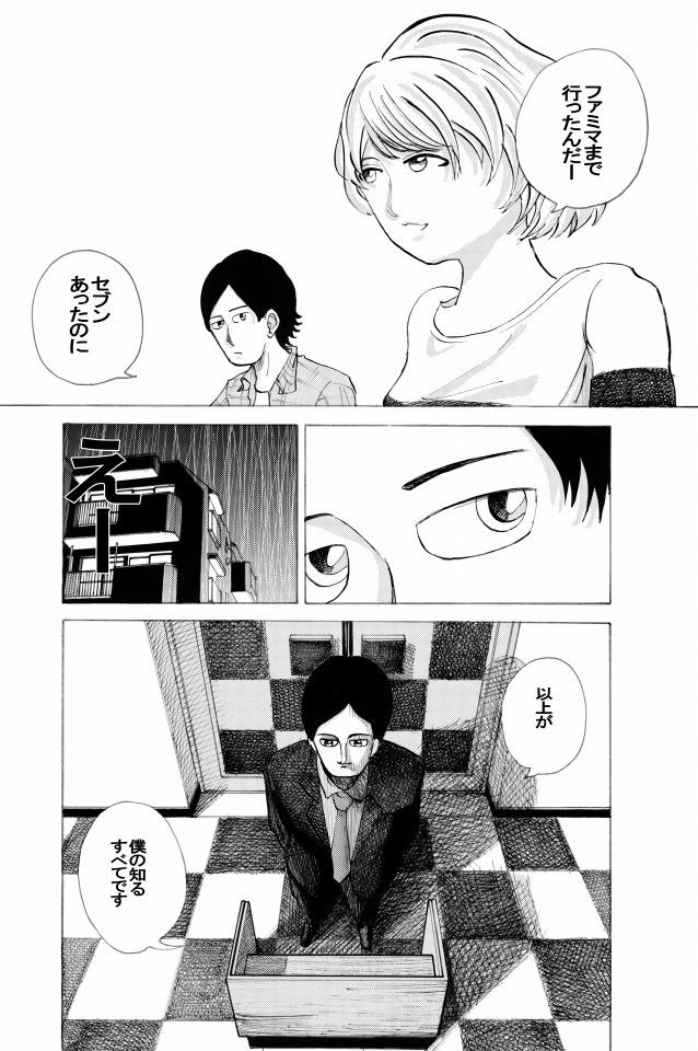 yaretakamo18.jpg