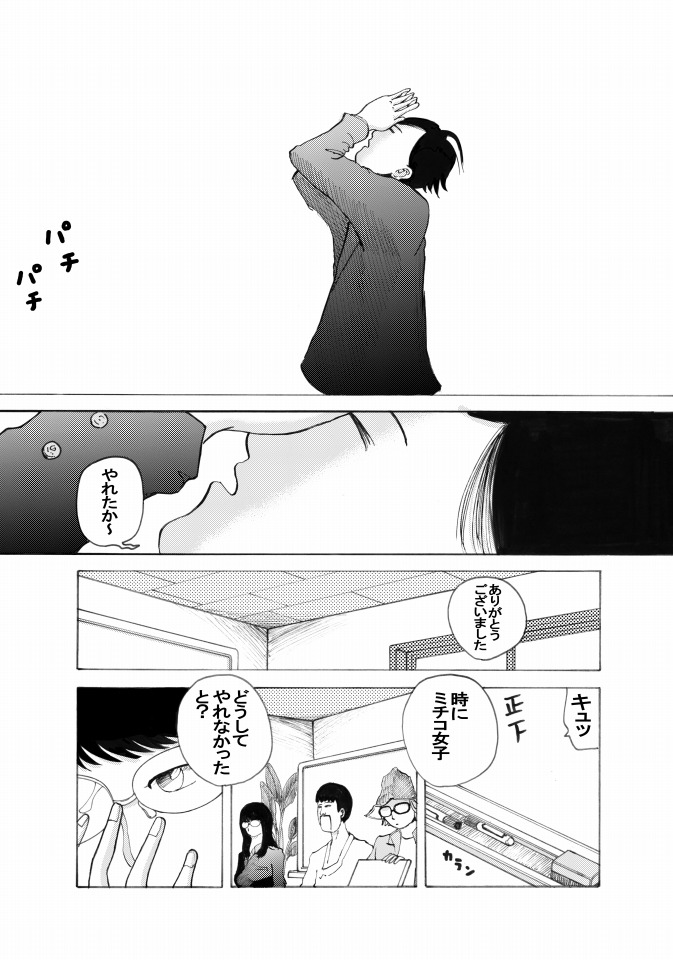 yaretakamo21.jpg