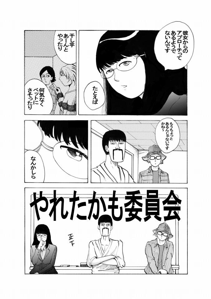 yaretakamo22.jpg