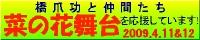nanohana_ouen01.jpg