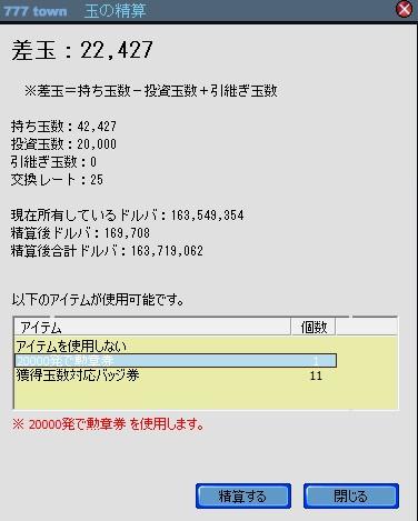 2010y07m18d_084406142.jpg