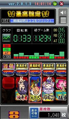 2010y07m24d_140110240.jpg
