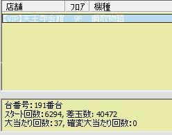2010y07m29d_192000245.jpg