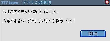 2010y08m06d_200646464.jpg