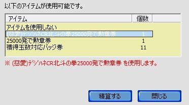 2010y10m13d_004418026.jpg