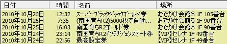 2010y10m26d_205816117.jpg