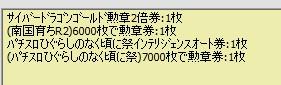 2011y01m07d_190744025.jpg