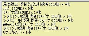 2011y02m10d_180155974.jpg